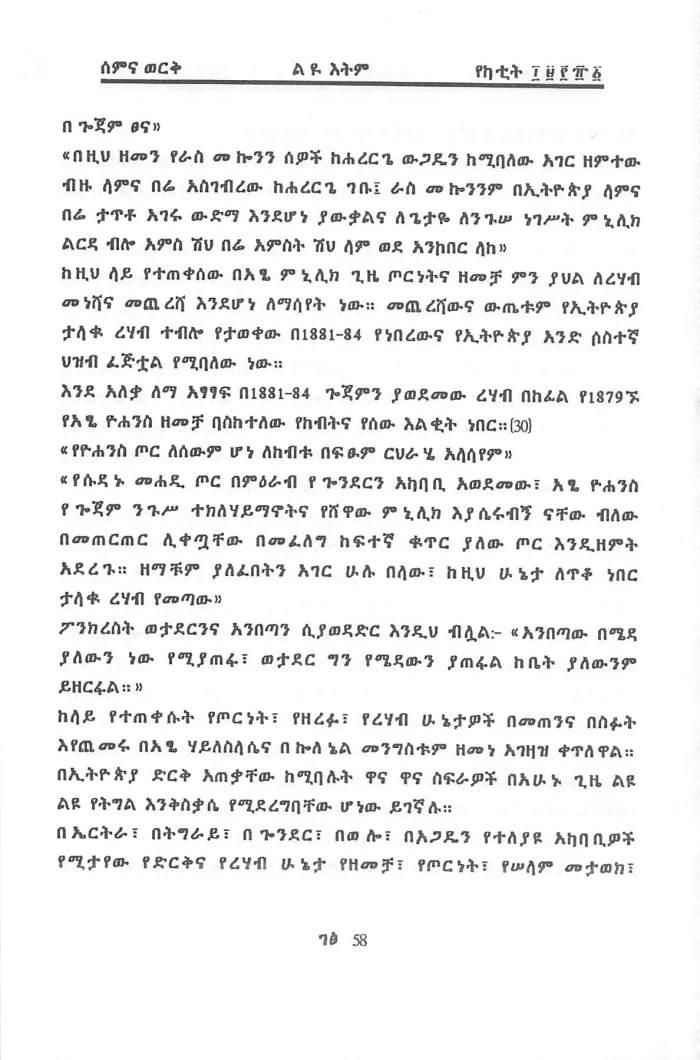 Rehab Dirq & Mensiewochachew - Gabriel Daniel_Page_21