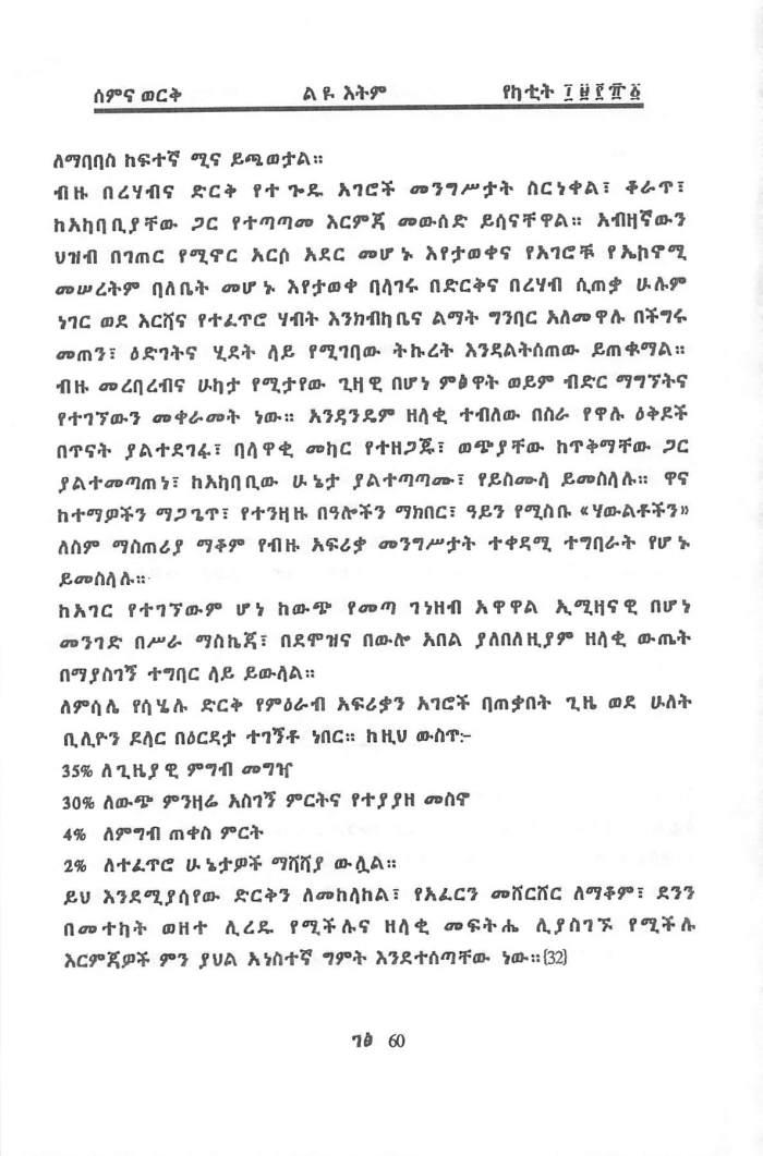 Rehab Dirq & Mensiewochachew - Gabriel Daniel_Page_23