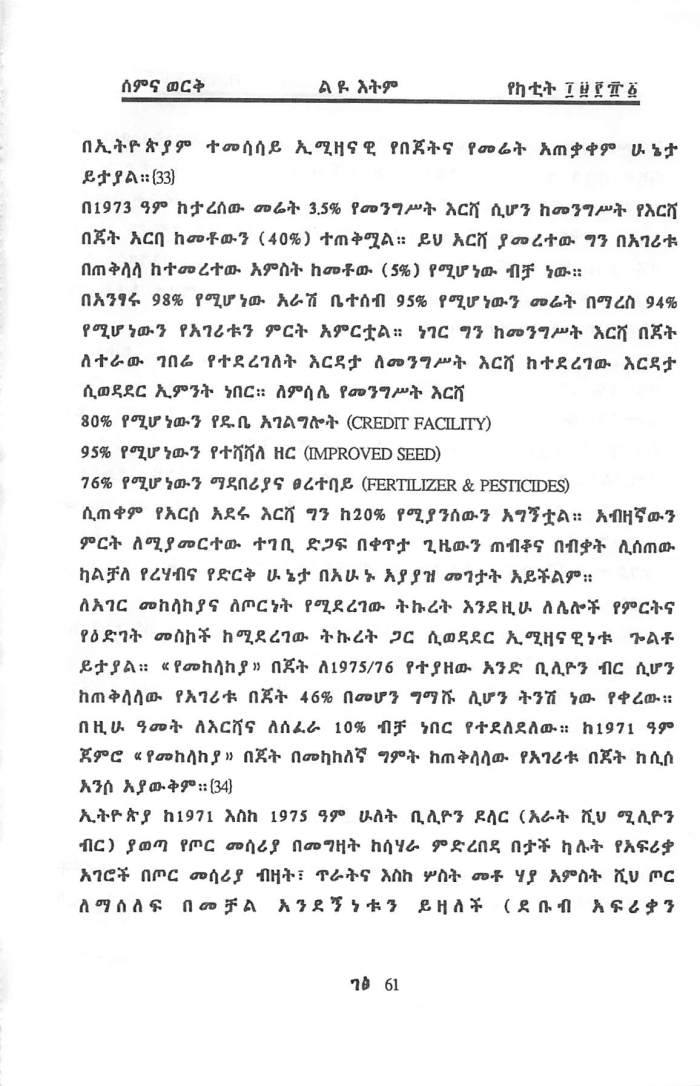Rehab Dirq & Mensiewochachew - Gabriel Daniel_Page_24