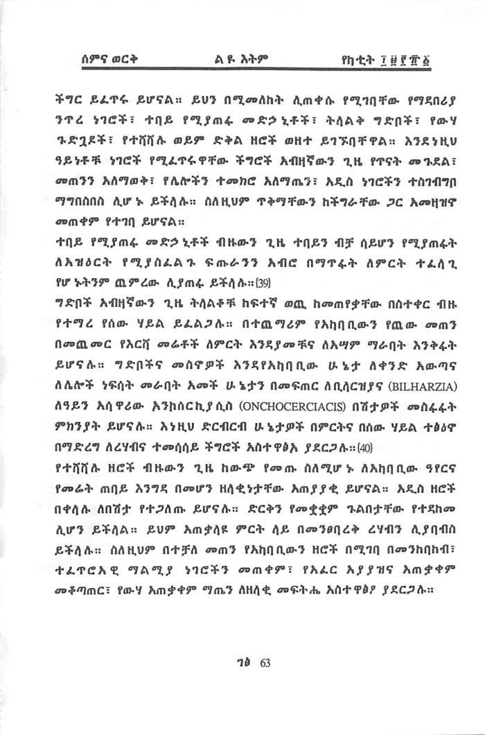 Rehab Dirq & Mensiewochachew - Gabriel Daniel_Page_26
