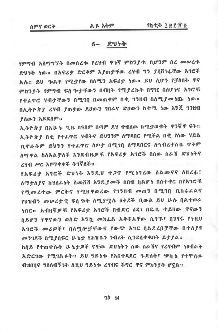Rehab Dirq & Mensiewochachew - Gabriel Daniel_Page_27