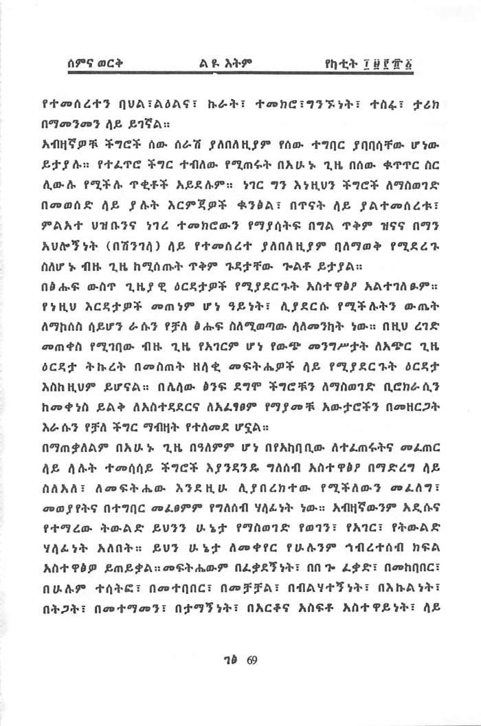 Rehab Dirq & Mensiewochachew - Gabriel Daniel_Page_32
