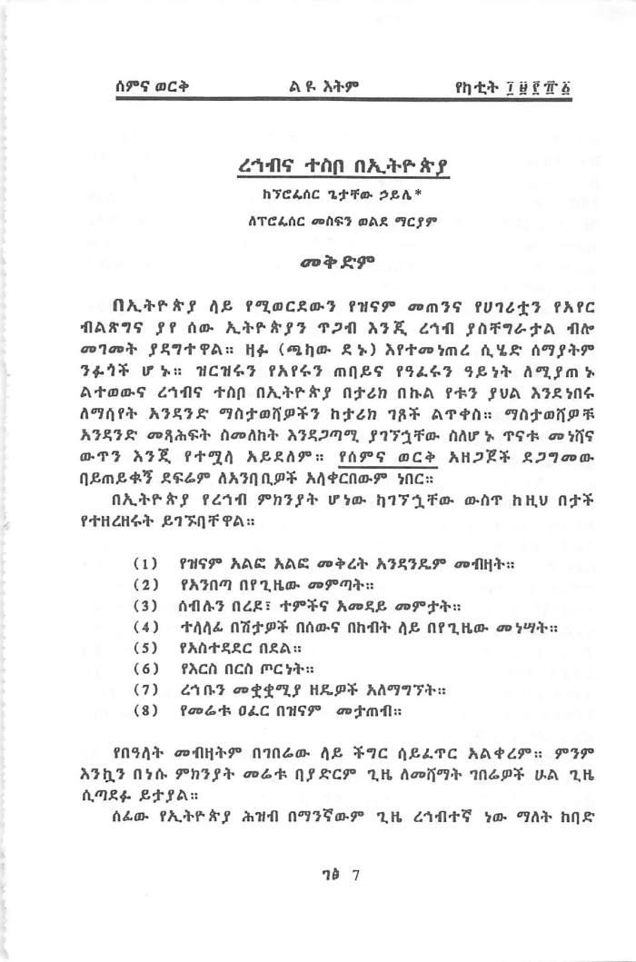 Rehab & Tesibo beEthiopia - Getachew Haile_Page_01