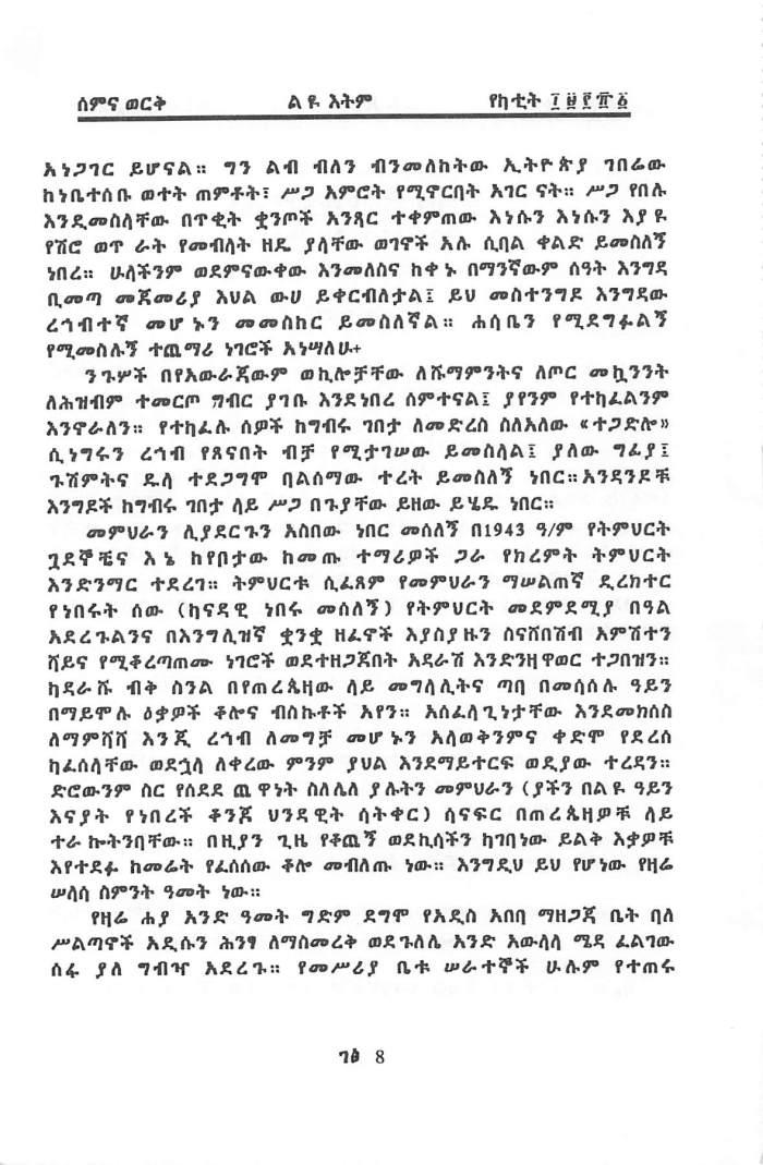 Rehab & Tesibo beEthiopia - Getachew Haile_Page_02