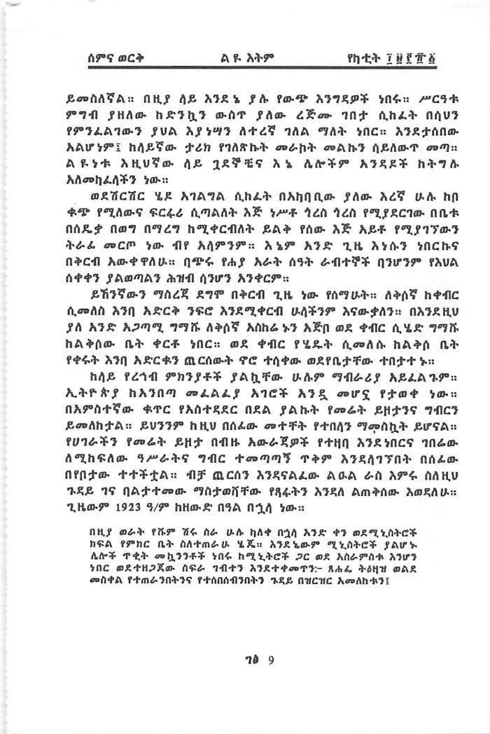 Rehab & Tesibo beEthiopia - Getachew Haile_Page_03