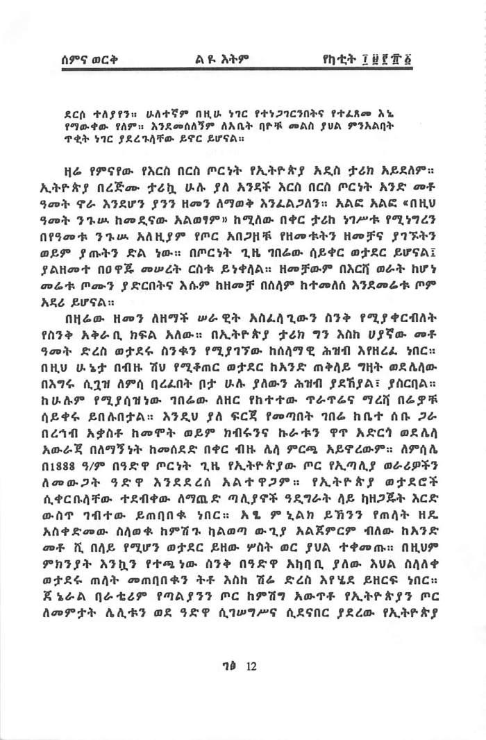 Rehab & Tesibo beEthiopia - Getachew Haile_Page_06