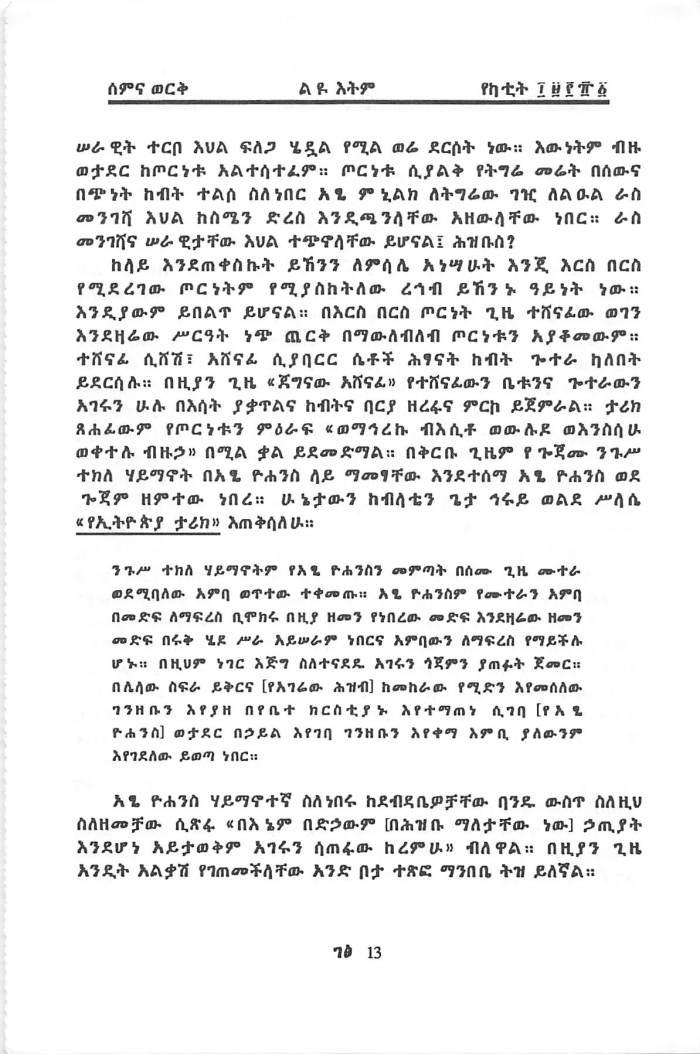 Rehab & Tesibo beEthiopia - Getachew Haile_Page_07