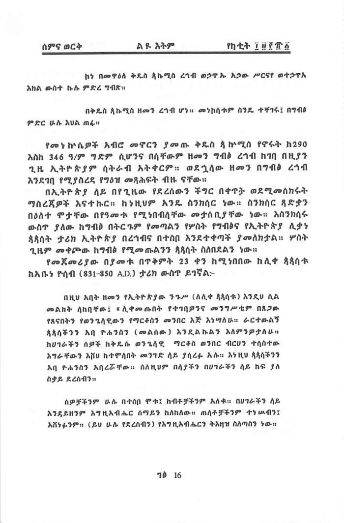Rehab & Tesibo beEthiopia - Getachew Haile_Page_10