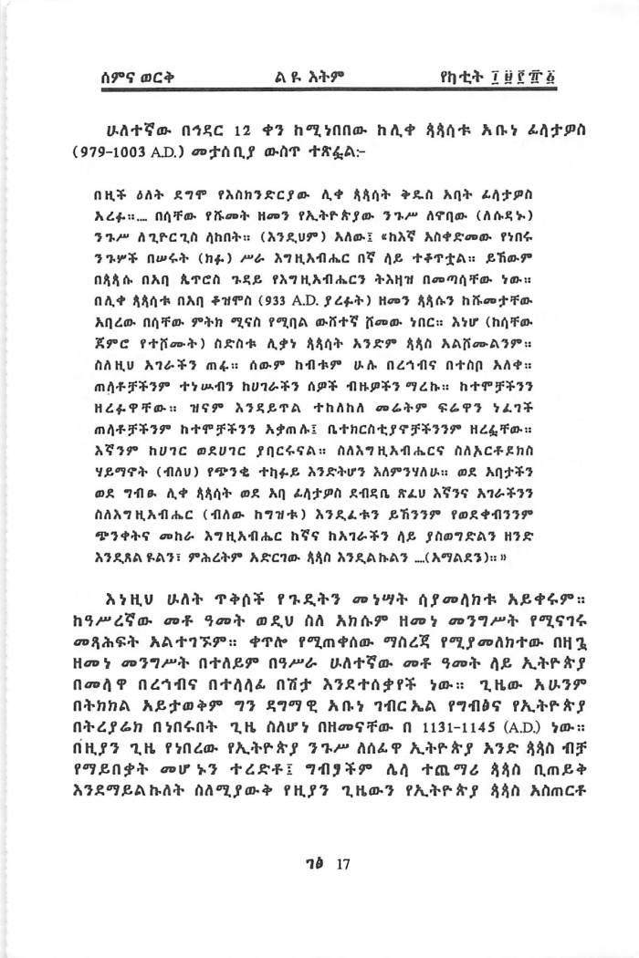 Rehab & Tesibo beEthiopia - Getachew Haile_Page_11