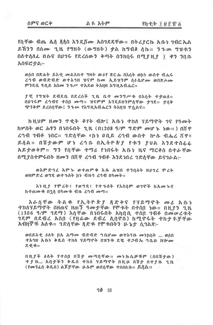 Rehab & Tesibo beEthiopia - Getachew Haile_Page_12