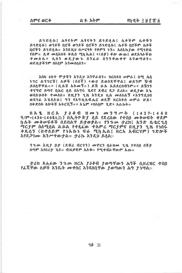 Rehab & Tesibo beEthiopia - Getachew Haile_Page_15