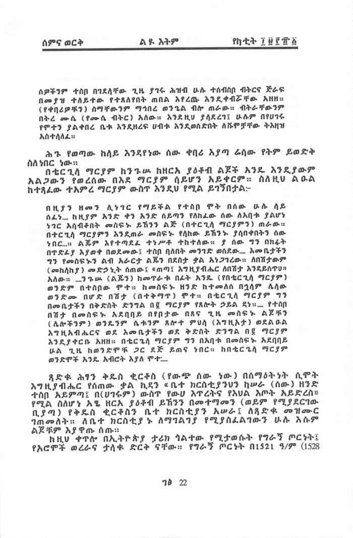 Rehab & Tesibo beEthiopia - Getachew Haile_Page_16
