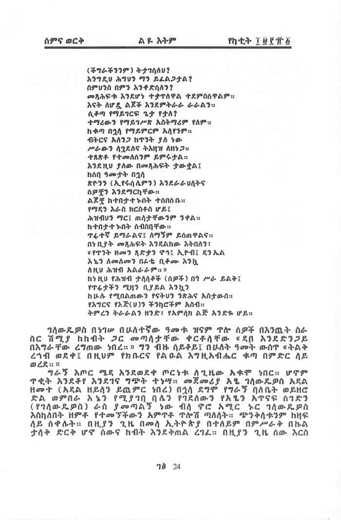 Rehab & Tesibo beEthiopia - Getachew Haile_Page_18