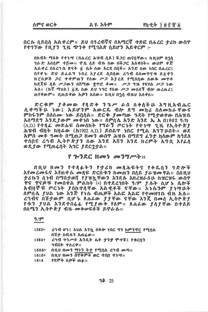 Rehab & Tesibo beEthiopia - Getachew Haile_Page_19