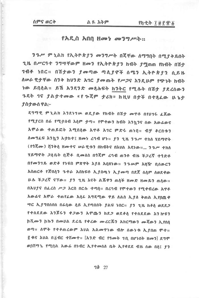 Rehab & Tesibo beEthiopia - Getachew Haile_Page_21