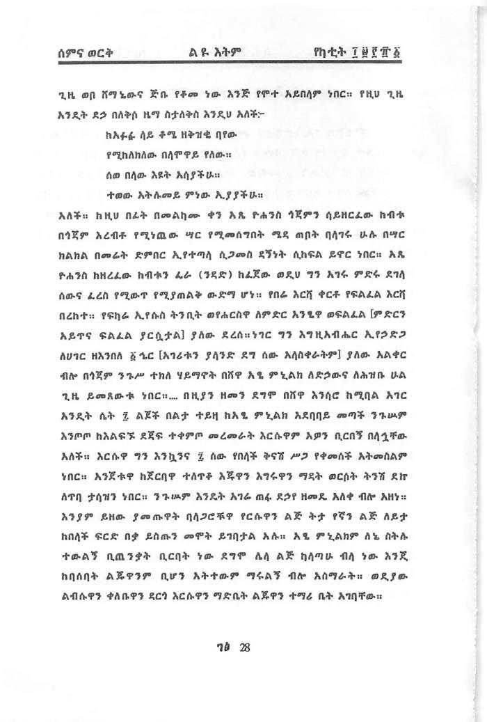 Rehab & Tesibo beEthiopia - Getachew Haile_Page_22