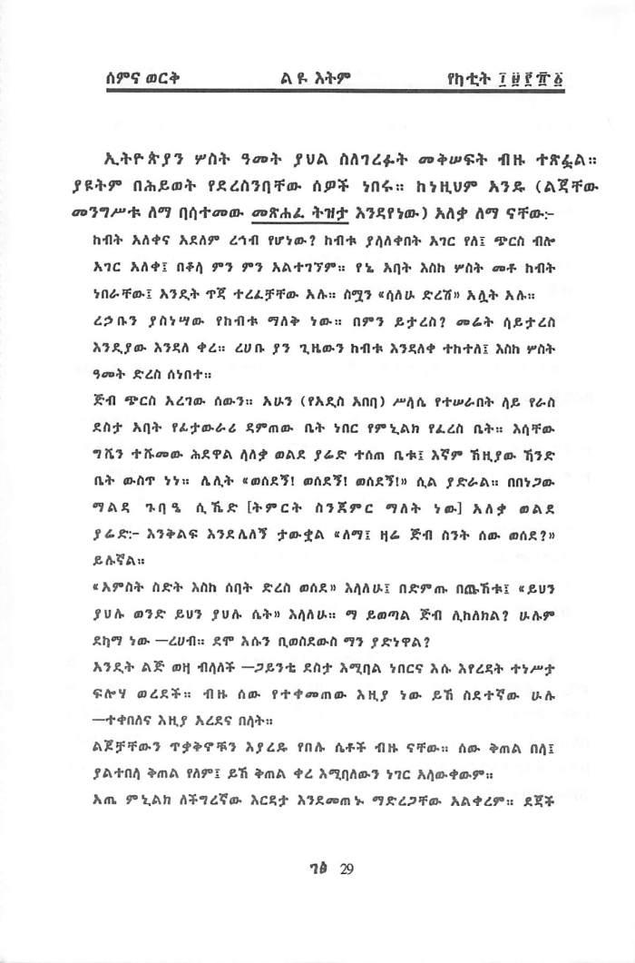 Rehab & Tesibo beEthiopia - Getachew Haile_Page_23