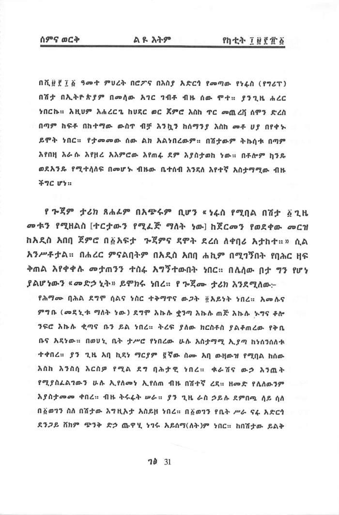 Rehab & Tesibo beEthiopia - Getachew Haile_Page_25