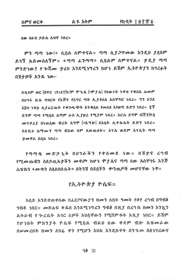 Rehab & Tesibo beEthiopia - Getachew Haile_Page_26
