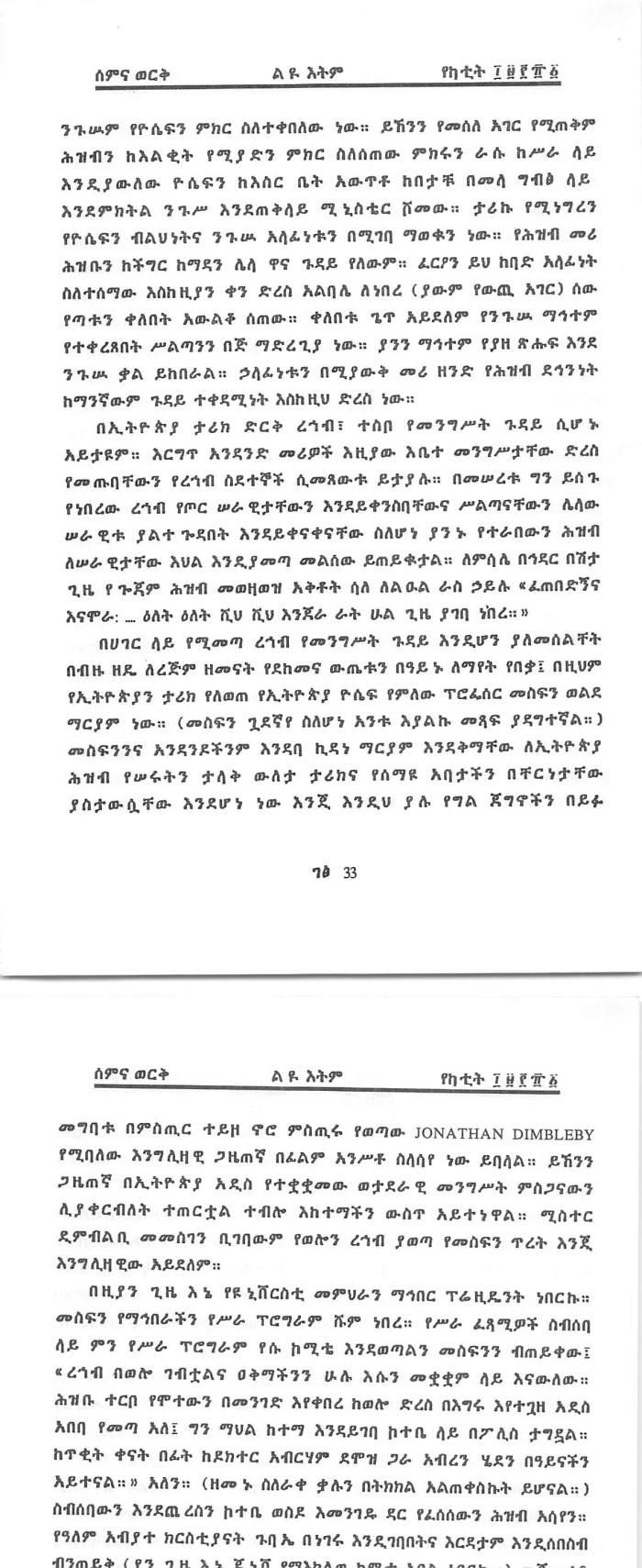 Rehab & Tesibo beEthiopia - Getachew Haile_Page_27
