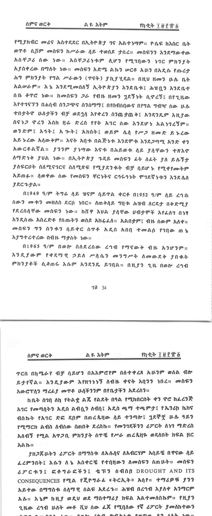 Rehab & Tesibo beEthiopia - Getachew Haile_Page_28