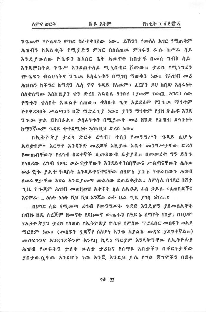 Rehab & Tesibo beEthiopia - Getachew Haile_Page_29