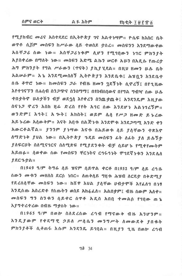 Rehab & Tesibo beEthiopia - Getachew Haile_Page_30