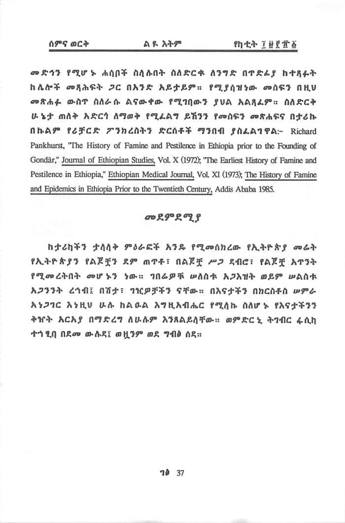 Rehab & Tesibo beEthiopia - Getachew Haile_Page_33