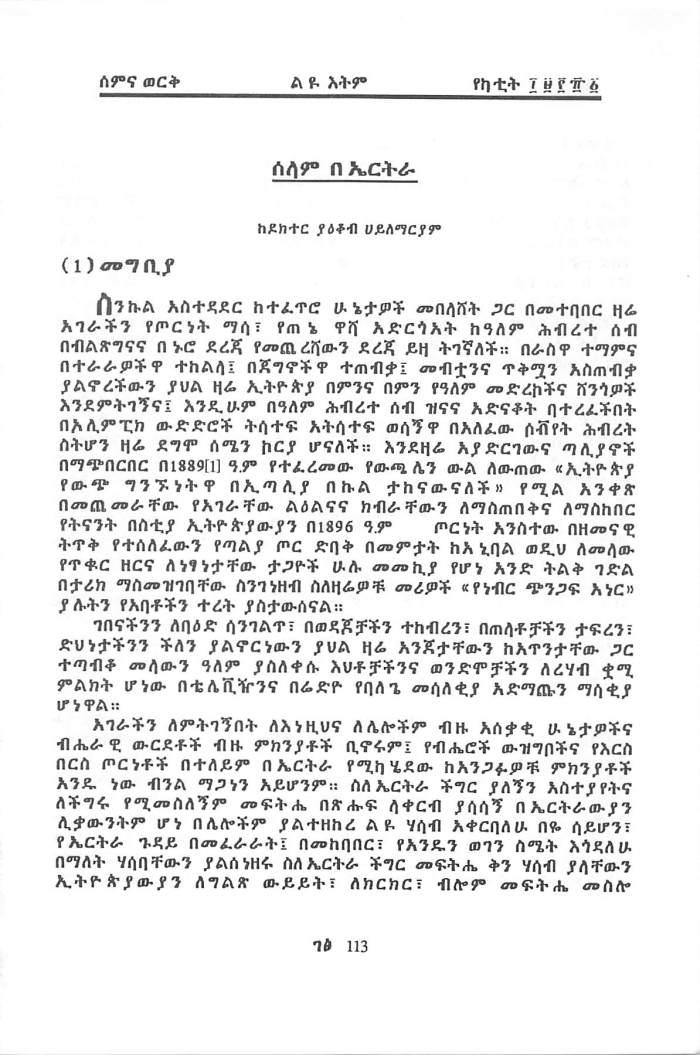Selam beEritrea - Yacob HaileMariam_Page_01