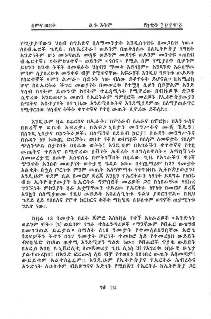 Selam beEritrea - Yacob HaileMariam_Page_02