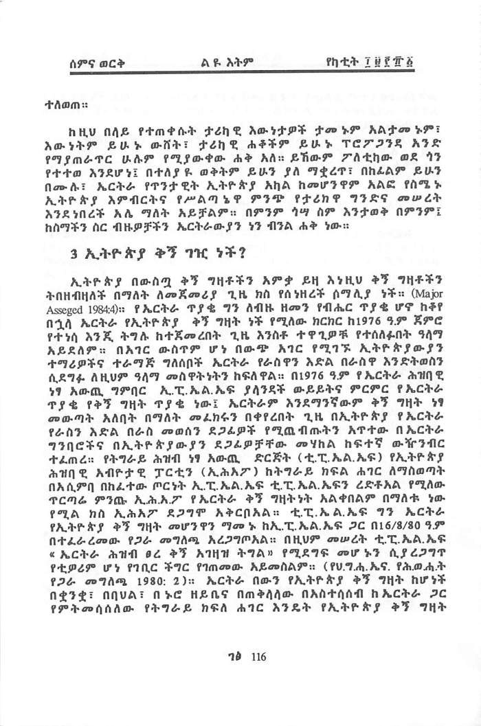 Selam beEritrea - Yacob HaileMariam_Page_04