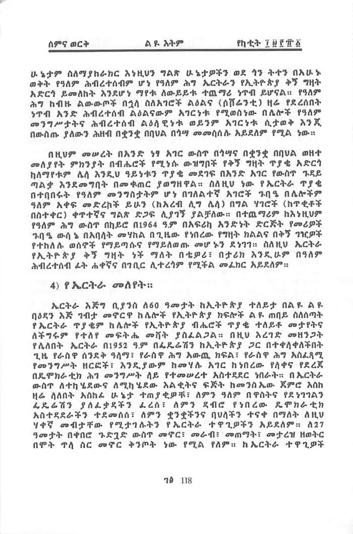 Selam beEritrea - Yacob HaileMariam_Page_06