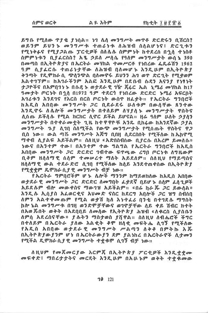 Selam beEritrea - Yacob HaileMariam_Page_09