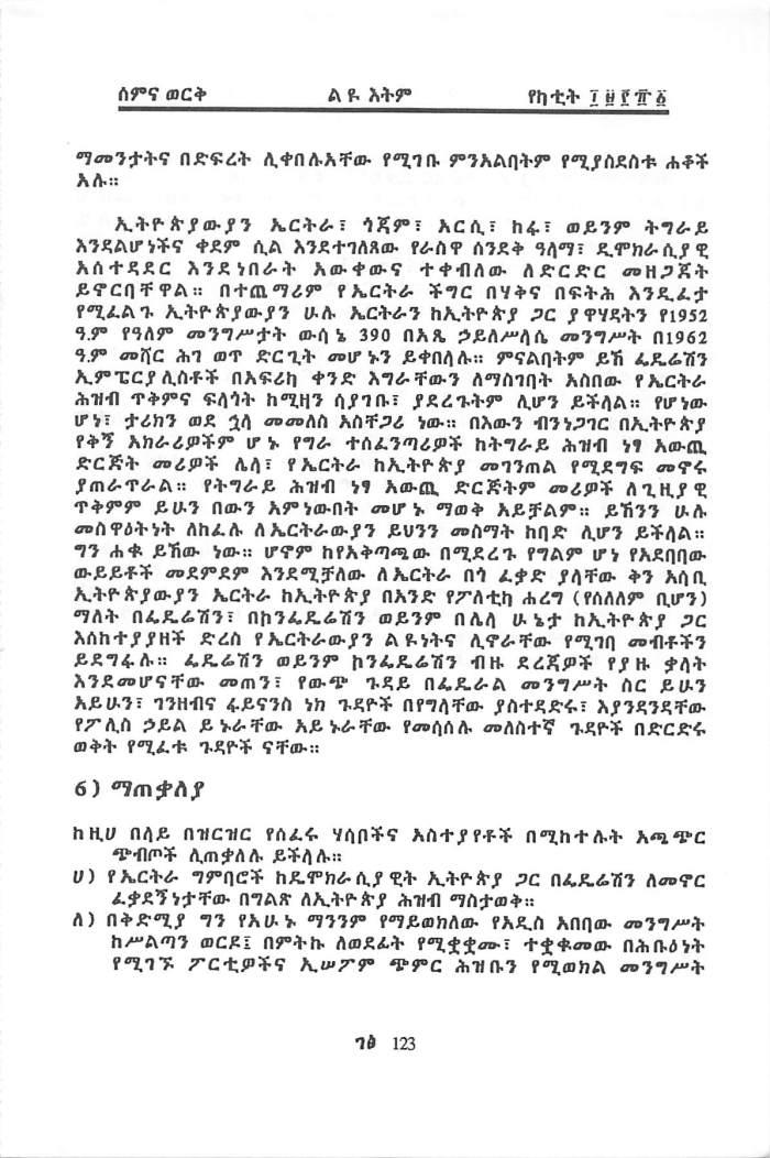 Selam beEritrea - Yacob HaileMariam_Page_11