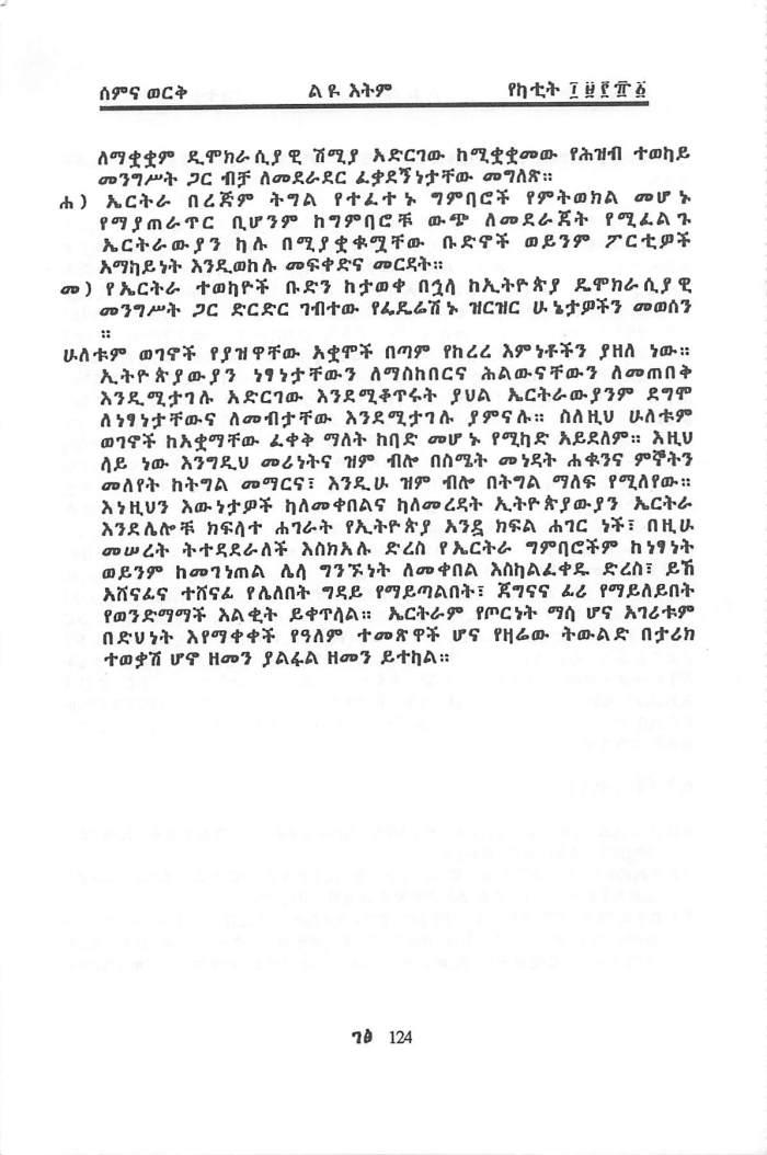 Selam beEritrea - Yacob HaileMariam_Page_12
