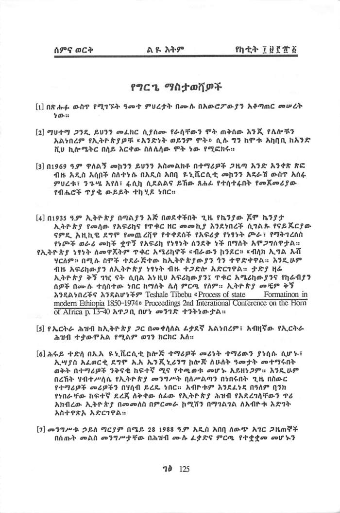 Selam beEritrea - Yacob HaileMariam_Page_13
