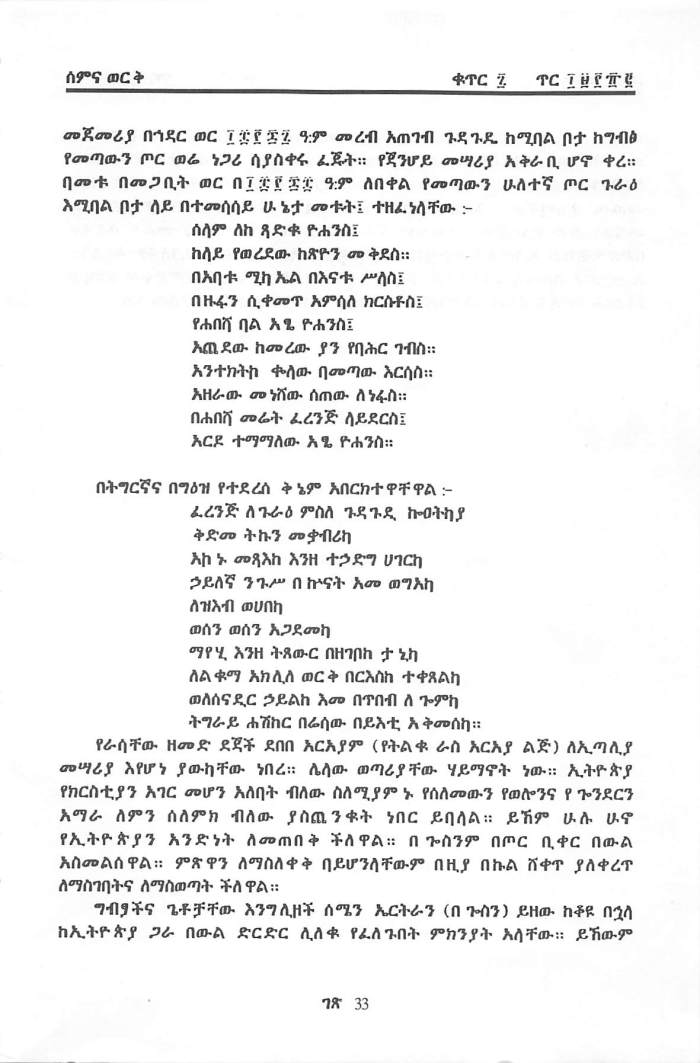 YeAtse Yohannes 100gna Mut Amet - Getachew Haile_Page_04