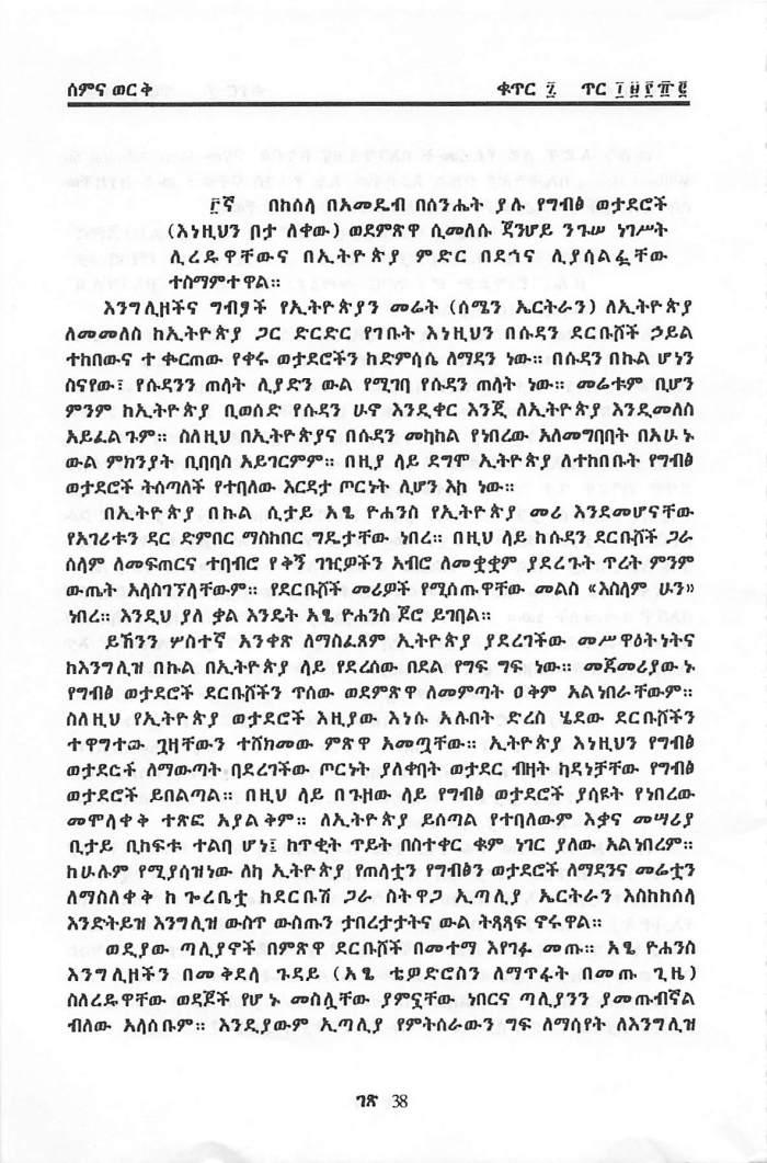 YeAtse Yohannes 100gna Mut Amet - Getachew Haile_Page_09