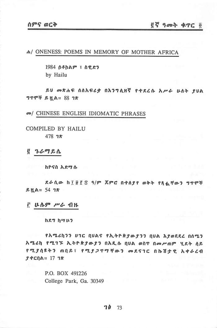 YeDeresun Tsihufoch_Page_02