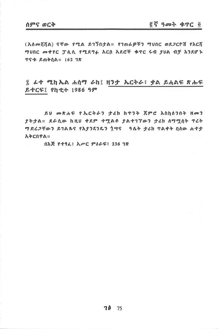 YeDeresun Tsihufoch_Page_04