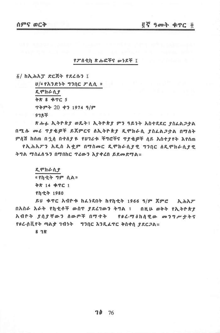 YeDeresun Tsihufoch_Page_05