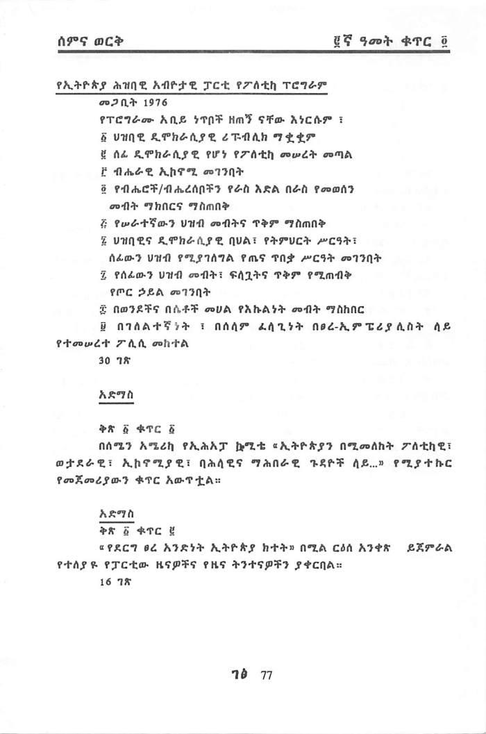 YeDeresun Tsihufoch_Page_06