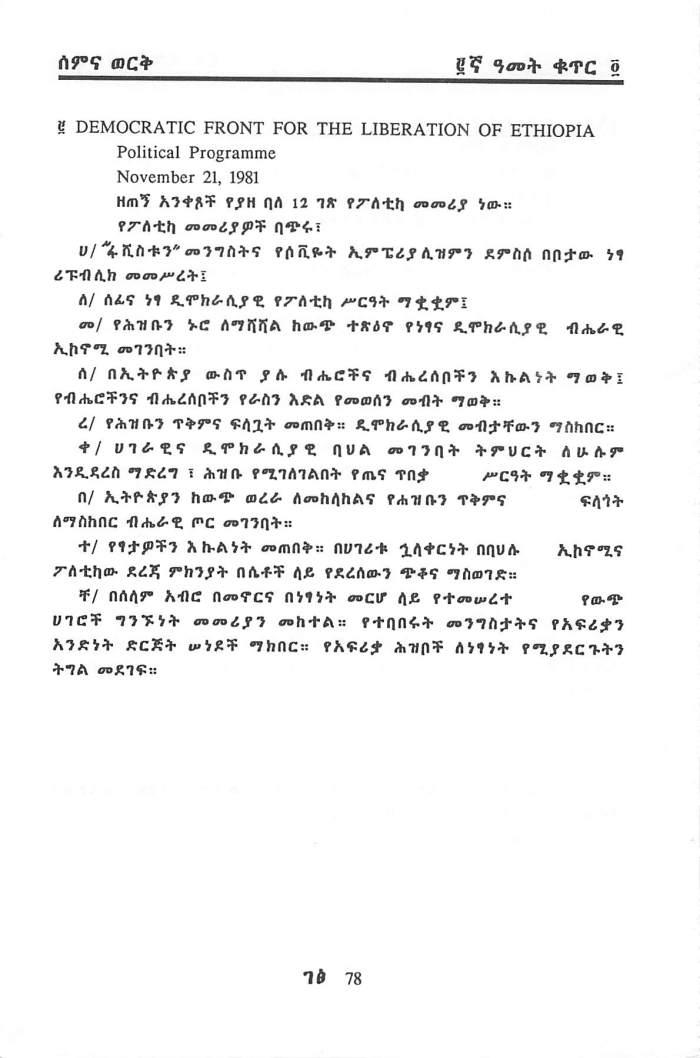 YeDeresun Tsihufoch_Page_07