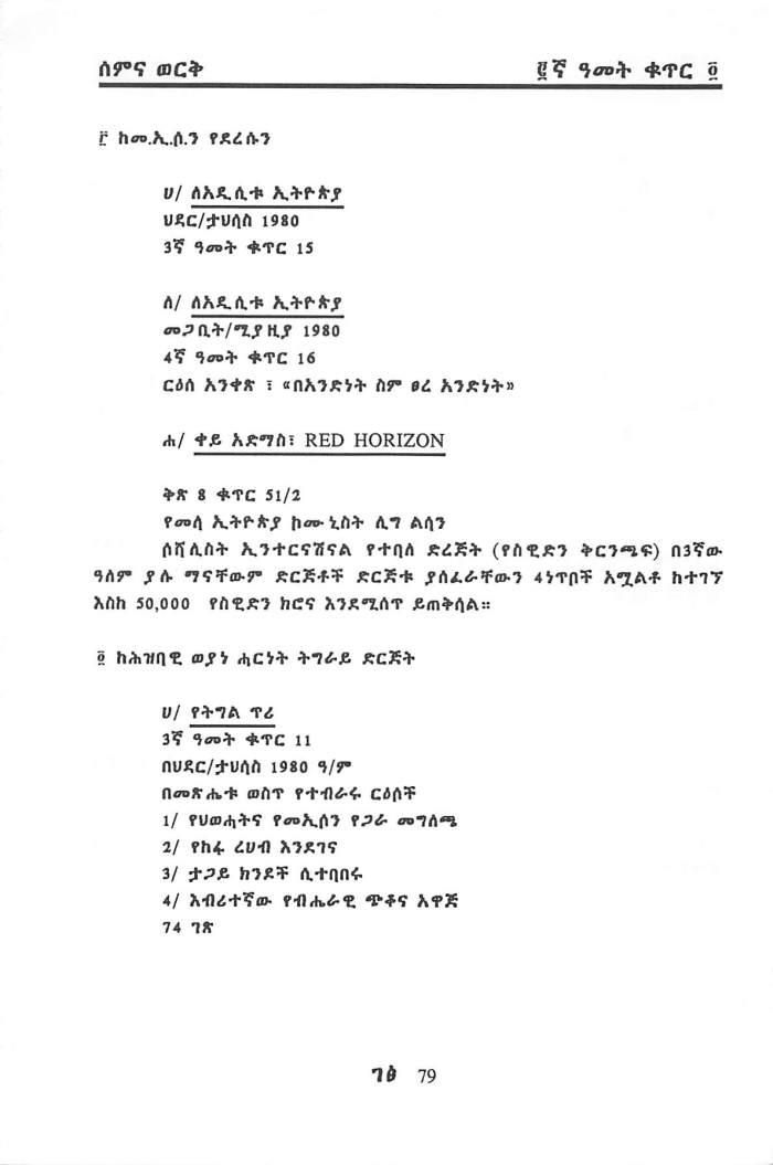 YeDeresun Tsihufoch_Page_08