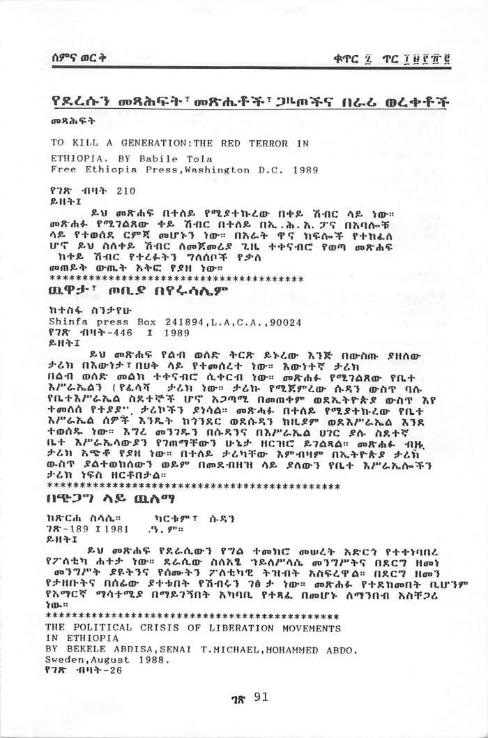YeDeresun Tsihufoch_Page_1