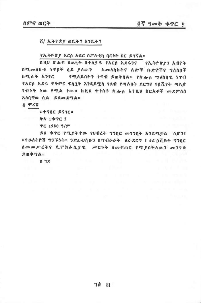 YeDeresun Tsihufoch_Page_10