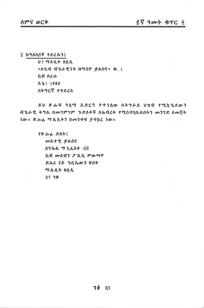 YeDeresun Tsihufoch_Page_12