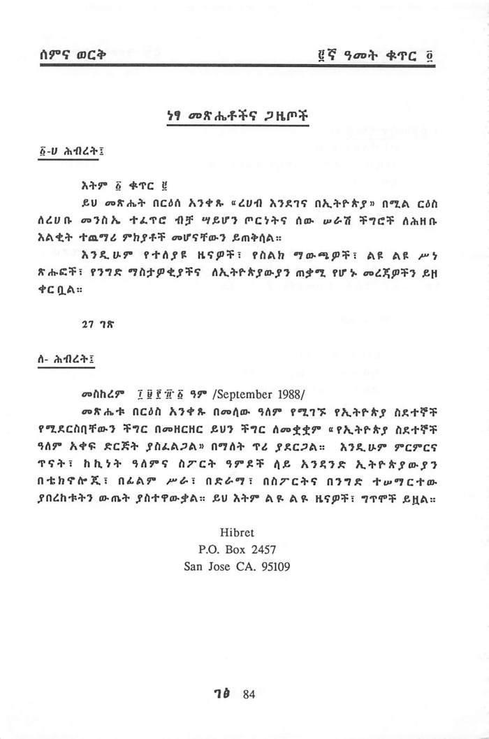 YeDeresun Tsihufoch_Page_13