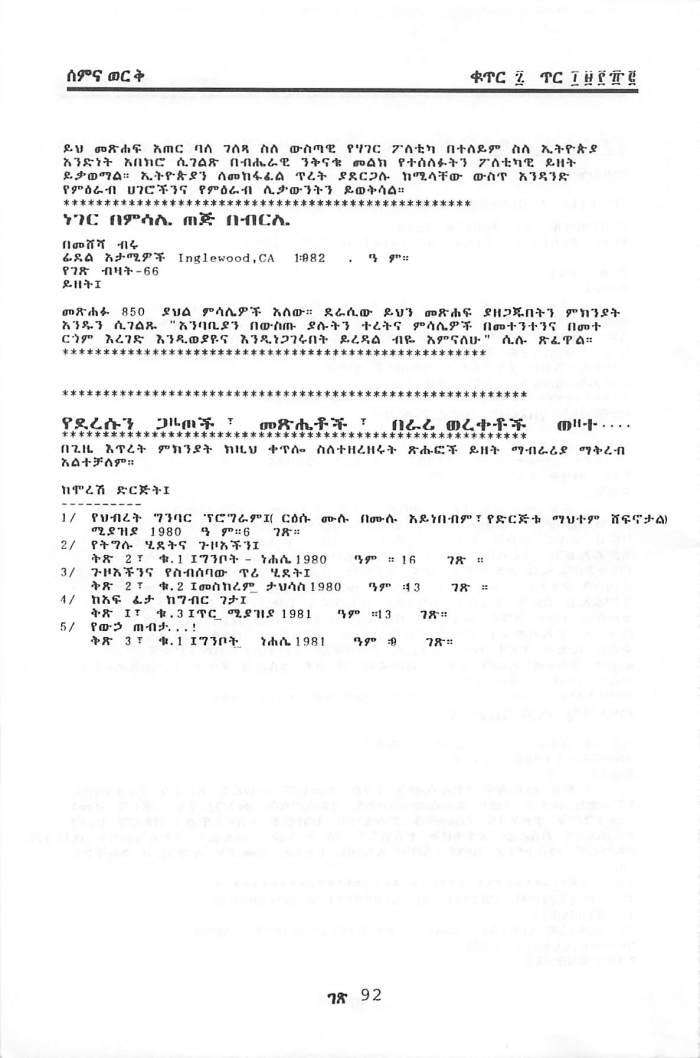 YeDeresun Tsihufoch_Page_2