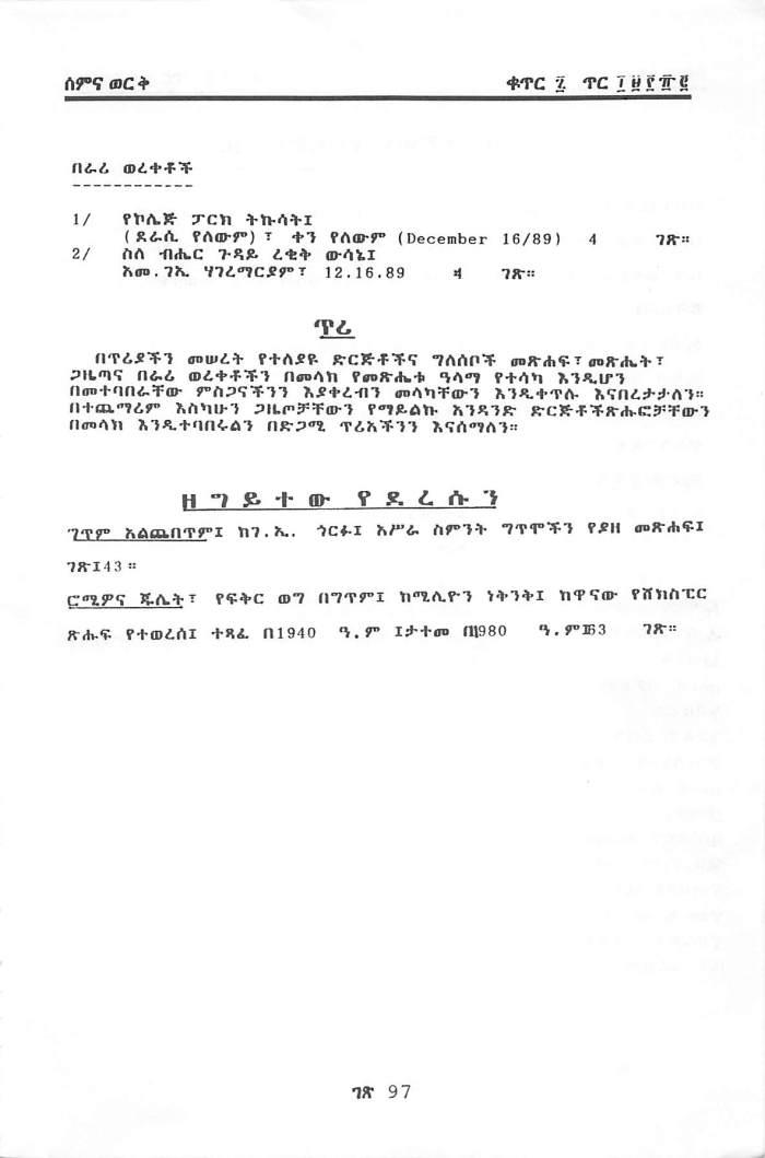 YeDeresun Tsihufoch_Page_7